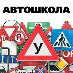 Автошколы Иволгинска