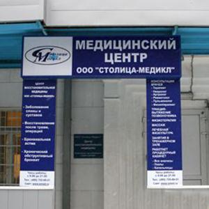 Медицинские центры Иволгинска