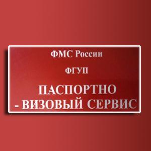 Паспортно-визовые службы Иволгинска