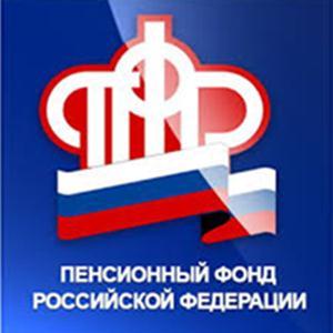 Пенсионные фонды Иволгинска