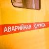 Аварийные службы в Иволгинске