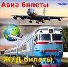 Авиа- и ж/д билеты в Иволгинске