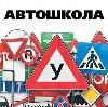 Автошколы в Иволгинске