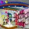 Детские магазины в Иволгинске