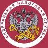 Налоговые инспекции, службы в Иволгинске