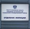 Отделения полиции в Иволгинске