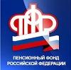 Пенсионные фонды в Иволгинске