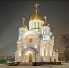 Религиозные учреждения в Иволгинске