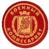 Военкоматы, комиссариаты в Иволгинске
